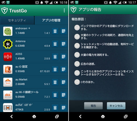Antivirus & Mobile Security:「アプリの管理」画面(左)「アプリの報告」画面。報告理由が選択できる(右)