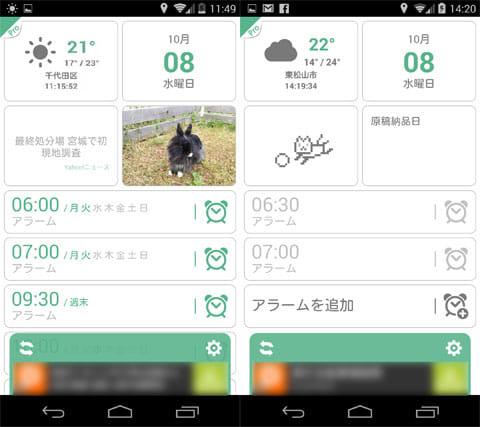 モーニングキット 【ライフサポートアプリ】:フォトフレーム画面(左)猫とメモ画面(右)