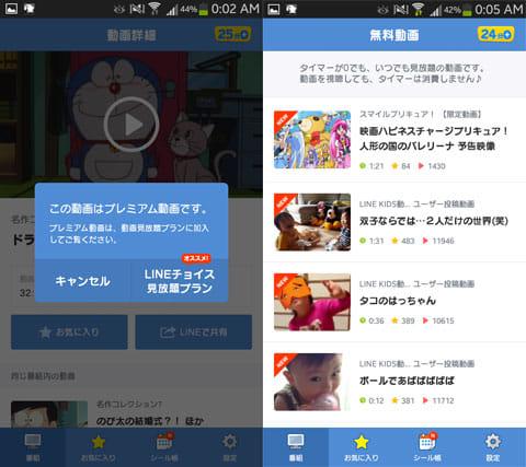 LINE KIDS動画 - 安心な子供向け無料動画が見放題!:プレミア動画は無料では見られない(左)タイマーが0でも閲覧可能な動画もある(右)