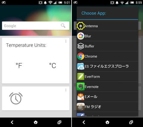 Blur - A Launcher Replacement:「Weather Card」では気温やロケーションを設定できる(左)アラームとは名ばかりに任意のアプリを起動できる(右)