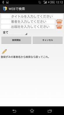 蔵書マネージャー(書籍管理):バーコード読み取りやWEB検索などから書籍を登録可能