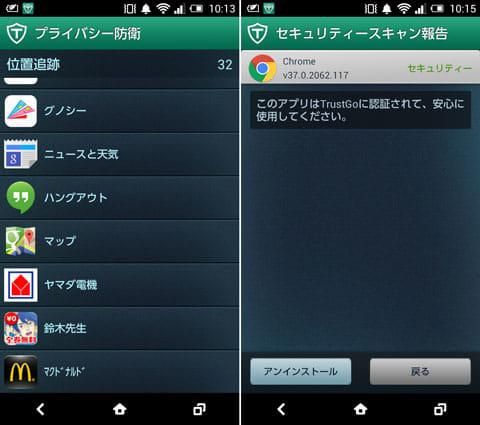 Antivirus & Mobile Security:「プライバシー防衛」の「位置追跡」画面(左)リストからアプリをタップ。悪意のないアプリであることが確認できた(右)