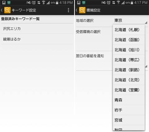 TV番組一括検索:キーワードを入れるだけで番組がヒットする(左)地域を選べるので帰省時にも役立つ(右)