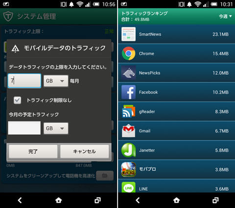 Antivirus & Mobile Security:トラフィック上限の設定画面(左)「トラフィックランキング」画面。各アプリのデータ通信量がひと目でわかる(右)
