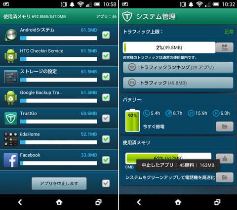 Antivirus & Mobile Security:「使用済アプリ」タップ後の画面(左)。ホウキアイコンをタップしてメモリクリーンを敢行(右)