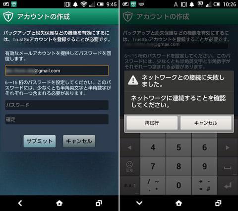 Antivirus & Mobile Security:「アカウントの作成」画面。メールアドレスとパスワードを入力する(左)エラーメッセージが表示された(右)