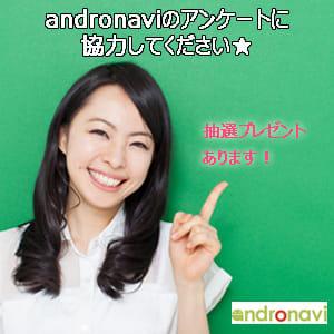 andronaviアンケート