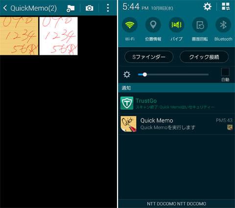 Quick Memo - 手書きメモ:透明以外ならフロッピーマークをタップすればギャラリーに入る(左)通知領域からいつでも呼び出せる(右)