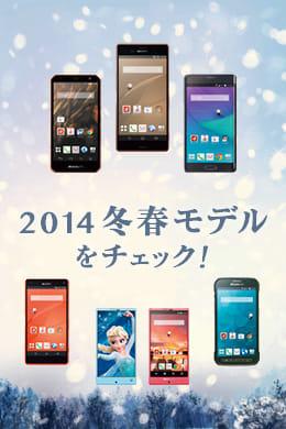 2014年冬春モデル登場!Androidスマホ全機種をチェック