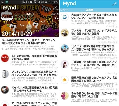 Mynd: 興味にマッチする記事を届けるニュースアプリ:朝刊か新着かカテゴリを選べる