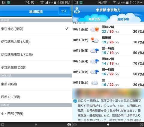 そら案内 for Android:地域を設定する。複数設定も可能(左)最新の天気や週間予報が確認できる(右)