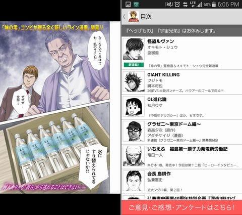 週刊Dモーニング:マンガ雑誌モーニングの漫画を毎週無料で配信:新連載をカラーで読める(左)目次を見ればひと目で読みたい漫画がわかる。「宇宙兄弟」は休止(右)