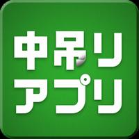中吊りアプリ