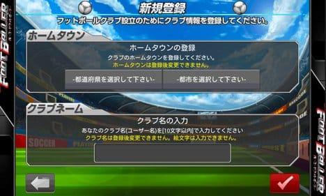 サッカーゲーム【BFB】バーコードフットボーラー:ポイント1