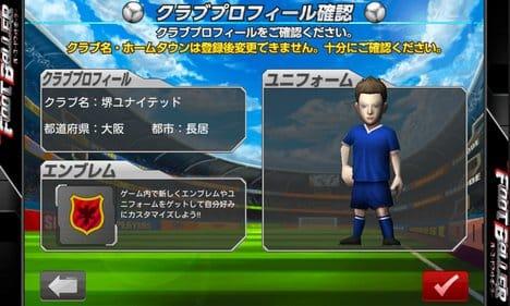サッカーゲーム【BFB】バーコードフットボーラー:ポイント2