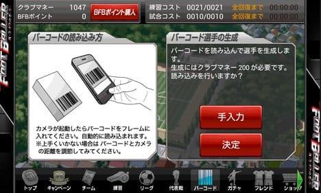 サッカーゲーム【BFB】バーコードフットボーラー:ポイント4