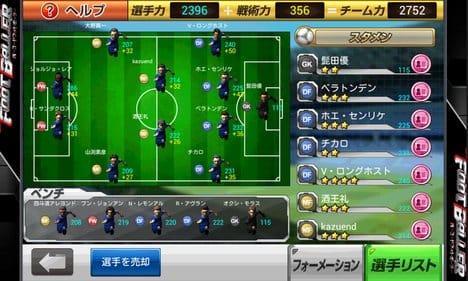 サッカーゲーム【BFB】バーコードフットボーラー:ポイント5