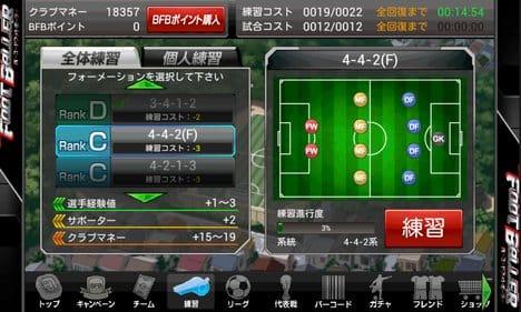 サッカーゲーム【BFB】バーコードフットボーラー:ポイント6