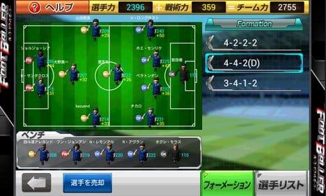 サッカーゲーム【BFB】バーコードフットボーラー:フォーメーションなど細かい設定も可能。
