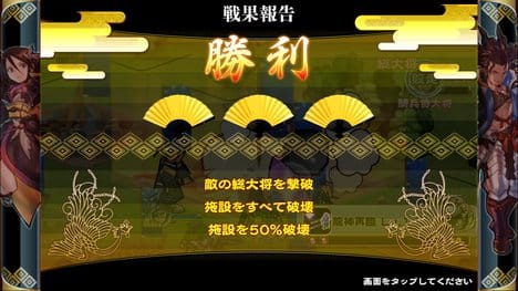 戦国X(センゴククロス):ポイント6