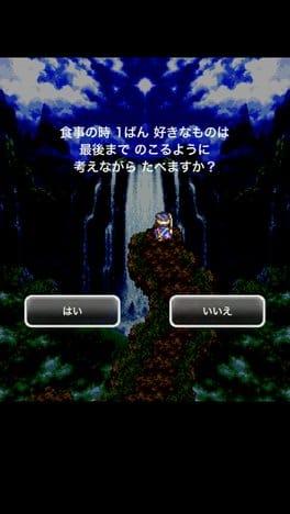 ドラゴンクエストIII そして伝説へ…:ポイント2