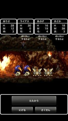 ドラゴンクエストIII そして伝説へ…:ポイント6