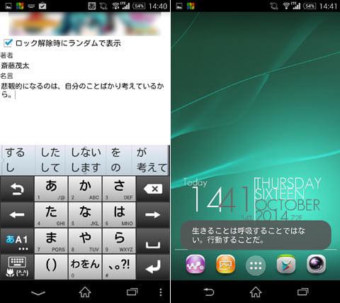名言メモ:入力画面(左)ロック解除すると、ランダムでメモした名言が表示される(右)