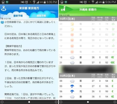 そら案内 for Android:概要も読めるので雲の移り変わりがわかる(左)ポイント予報をチェックすれば時間別の詳細な情報が把握できる(右)