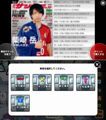 中吊りアプリ:チケットを使うか購入すれば記事が読める(上)車両を移動すれば好みの中吊りが集まっている(下)