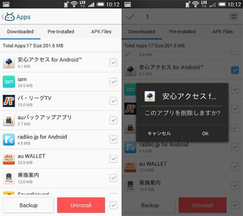 Tomi File Manager (Explorer):アプリのAPKの管理・操作も可能