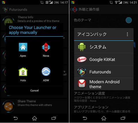 Futurounds icon pack:「Apply Theme」から利用するホームアプリを選択(左)『Nova Launcher』のアイコン設定画面(右)