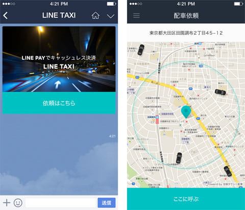 「LINE TAXI」のイメージ