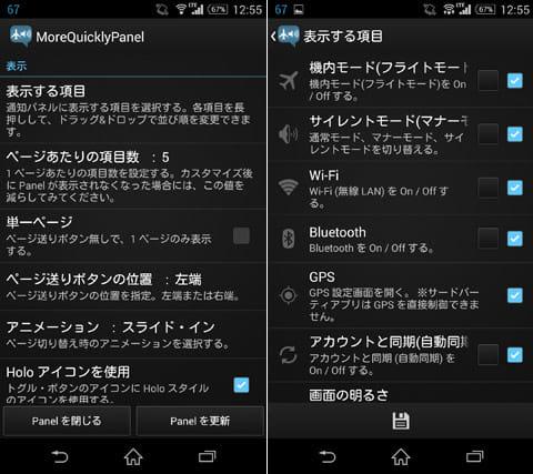 MoreQuicklyPanel:設定画面(左)表示したい機能にチェックを入れる(右)
