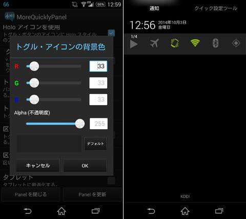 MoreQuicklyPanel:背景やアイコンの色などもカスタマイズできる(左)カスタマイズ後のトグルボタン(右)
