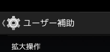 【ユーザー補助機能を使おう】第1回:便利な「電源ボタンで通話を終了」と「画面の自動回転」