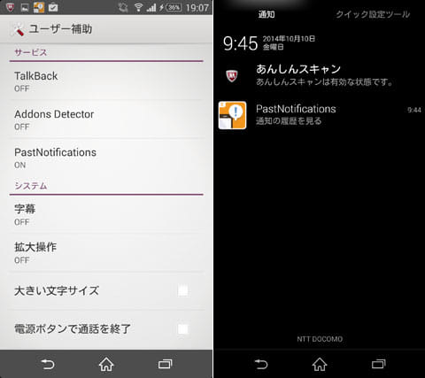 Past Notifications - 過去の通知履歴 -:端末の「ユーザ補助」から本アプリを有効に(左)通知領域にアイコンが常駐。表示しないこともできる(右)