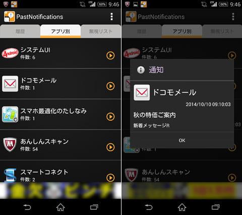Past Notifications - 過去の通知履歴 -:アプリ別に通知履歴を確認できる(左)通知をタップするとポップアップされる(右)