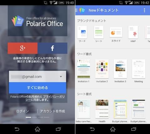 Polaris Office - 無料オフィス + PDF:アカウント登録画面(左)新規ファイル作成画面(右)