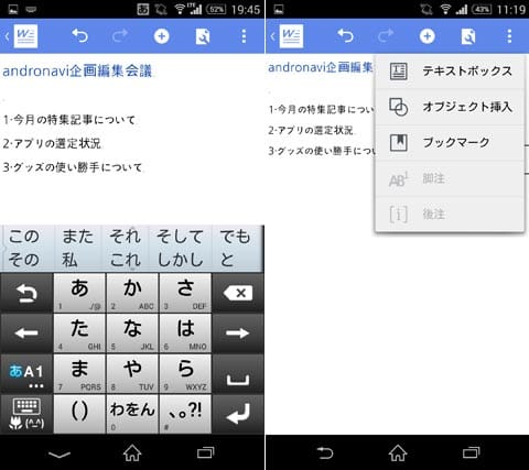 Polaris Office - 無料オフィス + PDF:ワード文書を作成(左)フォントサイズや色等の編集も可能(右)
