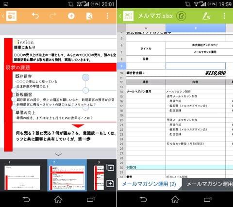 Polaris Office - 無料オフィス + PDF:パワーポイントファイルを閲覧(左)フエクセルファイルを閲覧(右)