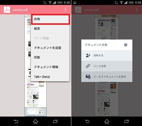 Polaris Office - 無料オフィス + PDF:ファイルを選択して「共有」をタップ(左)共有方法は3種類(右)