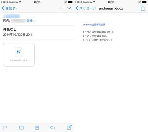 Polaris Office - 無料オフィス + PDF:iPhoneのメールで受信(左)ワードで作成した文書も閲覧できる(右)