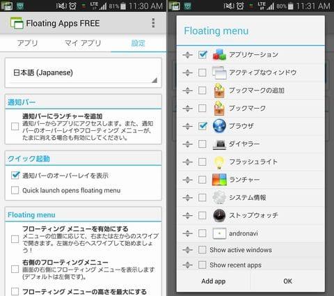 Floating Apps FREE - multitask:アプリ専用のメニュー、「フローティングメニュー」が利用できる