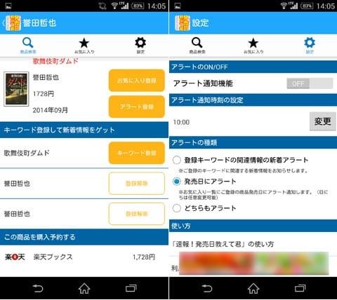 速報!発売日教えて君~商品を検索して通知するアプリ~:商品詳細画面(左)アラート設定画面(右)