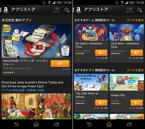 「本日限定無料アプリ」には日替わりで無料のアプリが提供されている(左)その他、お得にゲットできるアプリも多数(右)