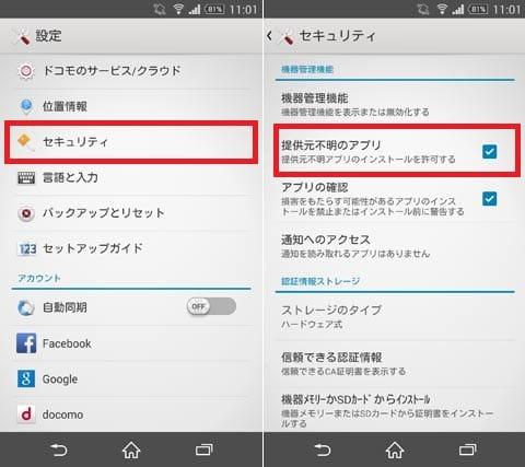 端末の「設定」から「セキュリティ」を選択(左)「提供元不明のアプリ」にチェックを入れる(右)