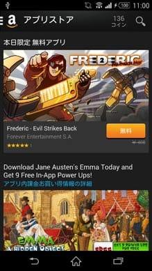 1万円分以上のアプリが「Amazon Androidアプリストア」で無料でゲットできる