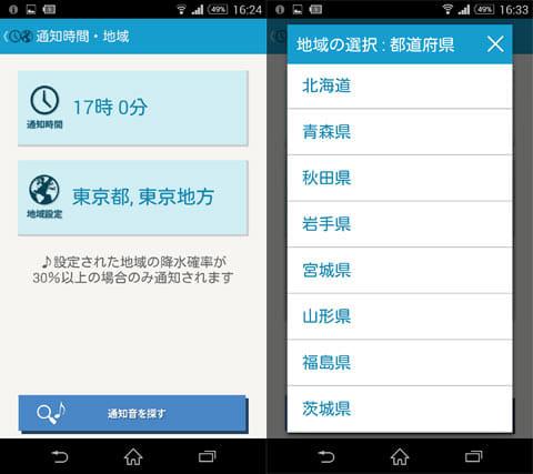 雨予報通知アプリ/ametto:通知時間・地域設定画面(左)地域設定画面(右)