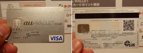 KDDIフィナンシャルサービスが発行する「au WALLET Credit」。同社に5%出資する三菱UFJニコスが保有するVisaライセンスを利用したクレジットカード機能が特徴