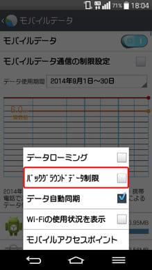 通信量の概要画面から全アプリの通信制限も可能(画像は「isai LGL22」の場合)